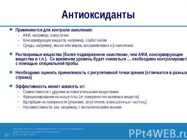 Применяются для контроля окисления: Применяются для контроля окисления: АФИ, например, ловастатин Консервирующих веществ, например, сорбат калия Среды, например, масел или жиров, восприимчивых к β-окислению Растворимые вещества (более подверженное о…