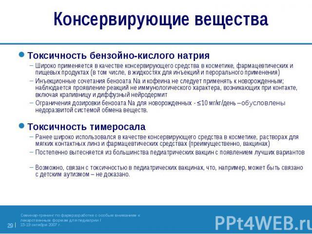 Токсичность бензойно-кислого натрия Токсичность бензойно-кислого натрия Широко применяется в качестве консервирующего средства в косметике, фармацевтических и пищевых продуктах (в том числе, в жидкостях для инъекций и перорального применения) Инъекц…
