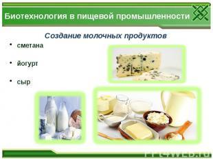 Биотехнология в пищевой промышленности Создание молочных продуктов сметана йогур
