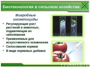 Биотехнология в сельском хозяйстве Микробные инсектициды Регулирующие рост расте