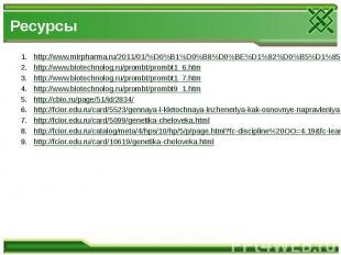 Ресурсы http://www.mirpharma.ru/2011/01/%D0%B1%D0%B8%D0%BE%D1%82%D0%B5%D1%85%D0%