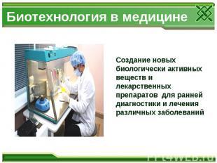 Биотехнология в медицине Создание новых биологически активных веществ и лекарств