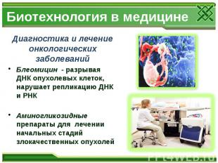 Биотехнология в медицине Диагностика и лечение онкологических заболеваний Блеоми