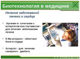 Биотехнология в медицине Лечение заболеваний печени и сердца Аргинин в сочетании