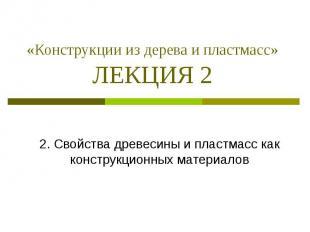 «Конструкции из дерева и пластмасс» ЛЕКЦИЯ 2 2. Свойства древесины и пластмасс к