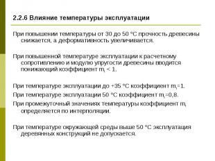 2.2.6 Влияние температуры эксплуатации 2.2.6 Влияние температуры эксплуатации Пр