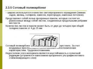 2.3.5 Сотовый поликарбонат 2.3.5 Сотовый поликарбонат – широко используется в ка