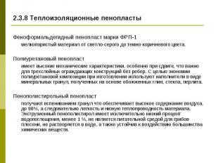 2.3.8 Теплоизоляционные пенопласты 2.3.8 Теплоизоляционные пенопласты Феноформал