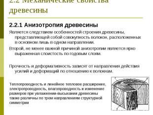 2.2 Механические свойства древесины 2.2.1 Анизотропия древесины Является следств