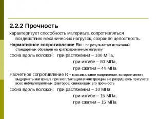 2.2.2 Прочность 2.2.2 Прочность характеризует способность материала сопротивлять
