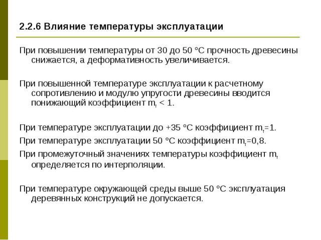 2.2.6 Влияние температуры эксплуатации 2.2.6 Влияние температуры эксплуатации При повышении температуры от 30 до 50 С прочность древесины снижается, а деформативность увеличивается. При повышенной температуре эксплуатации к расчетному сопротивлению …