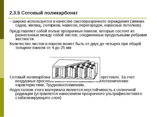 2.3.5 Сотовый поликарбонат 2.3.5 Сотовый поликарбонат – широко используется в качестве светопрозрачного ограждения (зимних садов, жилищ, соляриев, навесов, перегородок, навесных потолков). Представляет собой полые прозрачные панели, которые состоят …