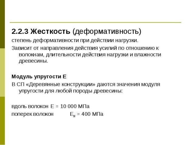 2.2.3 Жесткость (деформативность) 2.2.3 Жесткость (деформативность) степень деформативности при действии нагрузки. Зависит от направления действия усилий по отношению к волокнам, длительности действия нагрузки и влажности древесины. Модуль упругости…