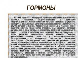 от греч. hormao — возбуждаю, привожу в движение, биологически активные вещества,