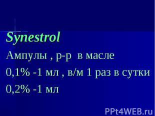 Synestrol Synestrol Ампулы , р-р в масле 0,1% -1 мл , в/м 1 раз в сутки 0,2% -1