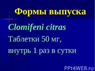 Формы выпуска Clomifeni citras Таблетки 50 мг, внутрь 1 раз в сутки