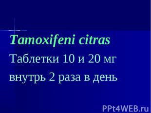 Tamoxifeni citras Tamoxifeni citras Таблетки 10 и 20 мг внутрь 2 раза в день