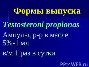 Формы выпуска Testosteroni propionas Ампулы, р-р в масле 5%-1 мл в/м 1 раз в сут