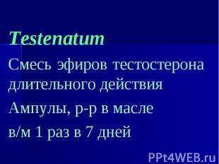 Testenatum Testenatum Смесь эфиров тестостерона длительного действия Ампулы, р-р