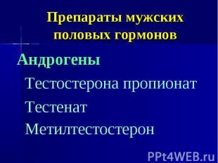 Препараты мужских половых гормонов Андрогены Тестостерона пропионат Тестенат Мет