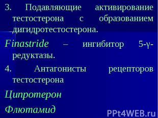 3. Подавляющие активирование тестостерона с образованием дигидротестостерона. 3.