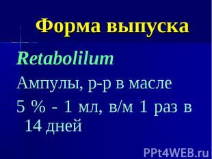Форма выпуска Retabolilum Ампулы, р-р в масле 5 % - 1 мл, в/м 1 раз в 14 дней