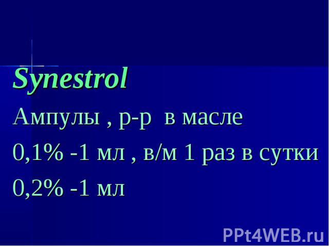 Synestrol Synestrol Ампулы , р-р в масле 0,1% -1 мл , в/м 1 раз в сутки 0,2% -1 мл