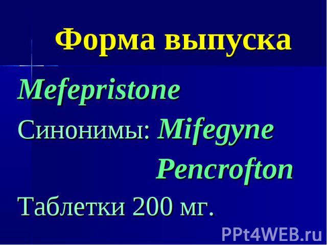 Форма выпуска Mefepristone Синонимы: Mifegyne Pencrofton Таблетки 200 мг.