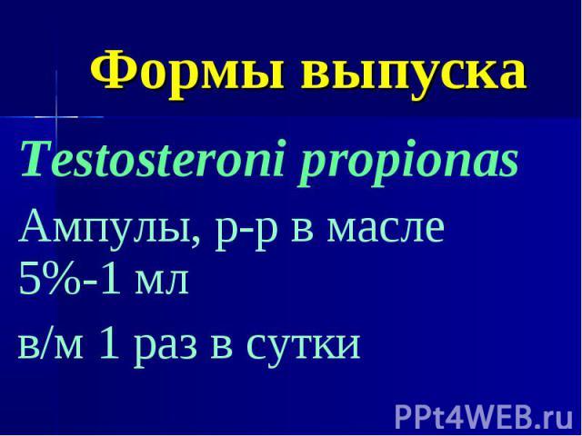 Формы выпуска Testosteroni propionas Ампулы, р-р в масле 5%-1 мл в/м 1 раз в сутки