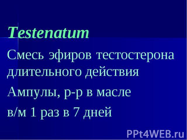 Testenatum Testenatum Смесь эфиров тестостерона длительного действия Ампулы, р-р в масле в/м 1 раз в 7 дней