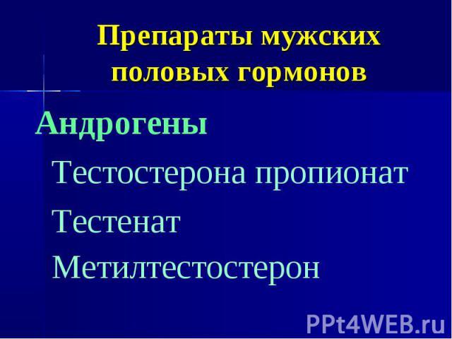Препараты мужских половых гормонов Андрогены Тестостерона пропионат Тестенат Метилтестостерон