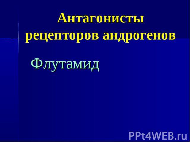 Антагонисты рецепторов андрогенов Флутамид