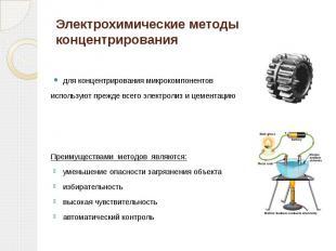 Электрохимические методы концентрирования для концентрирования микрокомпонентов