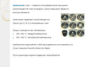 Цементация стали— поверхностноедиффузионноенасыщение Цементаци