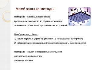 Мембранные методы Мембрана – пленка , плоское тело, протяженность которого по дв