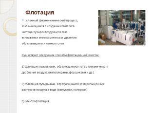 Флотация сложный физико-химический процесс, заключающимся в создании комплекса ч