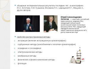 обширные экспериментальные результаты последних лет - в монографиях Ю.А. Золотов