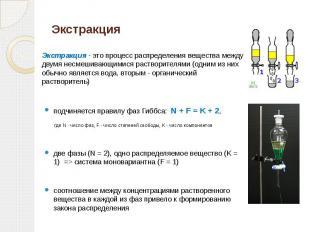 Экстракция Экстракция - это процесс распределения вещества между двумя несмешива