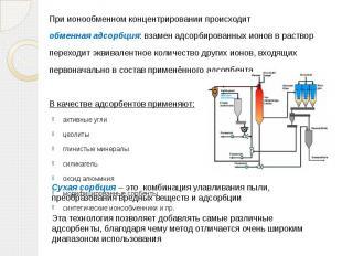 При ионообменном концентрировании происходит При ионообменном концентрировании п
