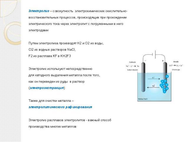 Электролиз – совокупность электрохимических окислительно- Электролиз – совокупность электрохимических окислительно- восстановительных процессов, происходящих при прохождении электрического тока через электролит с погруженными в него электродами Путе…