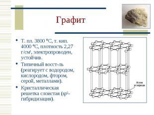 Т. пл. 3800 С, т. кип. 4000 С, плотность 2,27 г/см3, электропроводен, устойчив.
