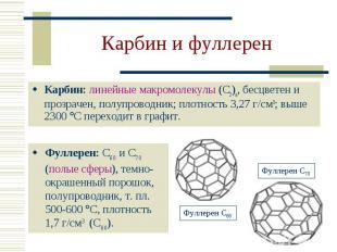 Карбин: линейные макромолекулы (С2)n, бесцветен и прозрачен, полупроводник; плот