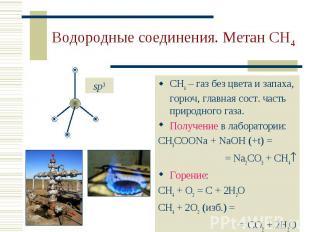СН4 – газ без цвета и запаха, горюч, главная сост. часть природного газа. СН4 –