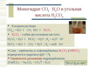 В водном растворе: В водном растворе: CO2 (г) + H2O CO2 . H2O H2CO3 H2CO3 – слаб