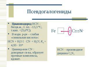 Циановодород HCN – бесцв.ж., т. пл. –13,3 С, т.кип. +25,6 С). Циановодород HCN –