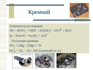 Химическое растворение Химическое растворение 3Si + 4HNO3 + 18HF = 3H2[SiF6] + 4
