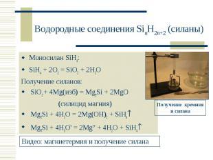 Моносилан SiH4: Моносилан SiH4: SiH4 + 2O2 = SiO2 + 2H2O Получение силанов: SiO2