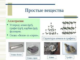 Аллотропия Аллотропия Углерод: алмаз (sp3), графит (sp2), карбин (sp), фуллерен.