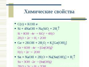 С(т) + KOH С(т) + KOH Si + 4NaOH = Na4SiO4 + 2H2 Si + 8OH– –4e – = SiO44– + 4H2O