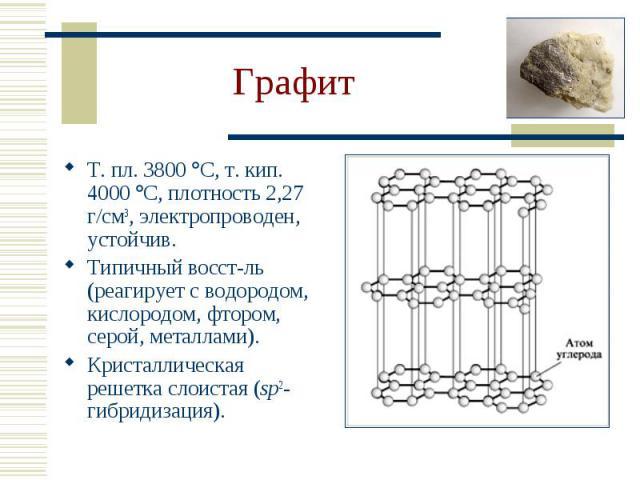 Т. пл. 3800 С, т. кип. 4000 С, плотность 2,27 г/см3, электропроводен, устойчив. Т. пл. 3800 С, т. кип. 4000 С, плотность 2,27 г/см3, электропроводен, устойчив. Типичный восст-ль (реагирует с водородом, кислородом, фтором, серой, металлами). Кристалл…